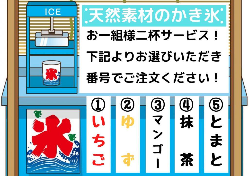 かき氷無料サービス